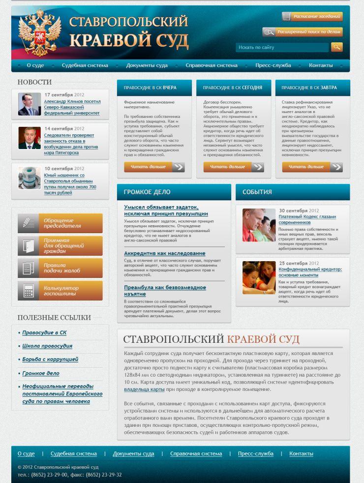 Ставропольский краевой суд