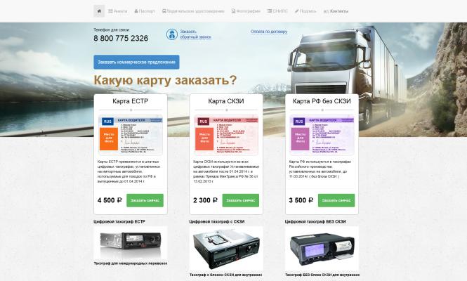 Система подготовки электронных карт водителя