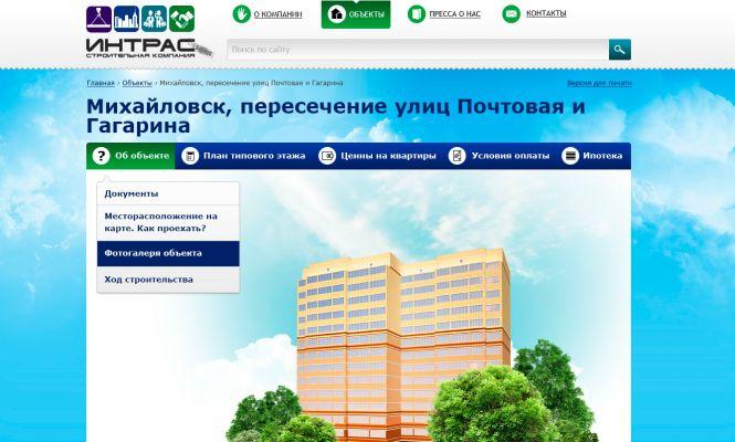 "ЗАО ""Интрас"""