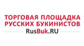 """Федеральный портал букинистов """"РусБук"""""""
