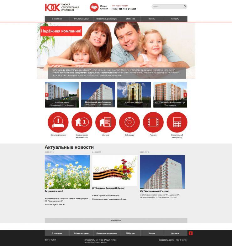 """WEB-сайт строительной компании """"ЮСК"""""""