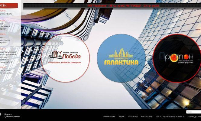"""WEB-сайт строительной компании """"АртСтройТехно"""""""