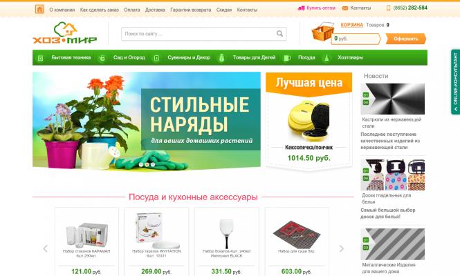 "Интернет-магазин ""Хоз-Мир"""