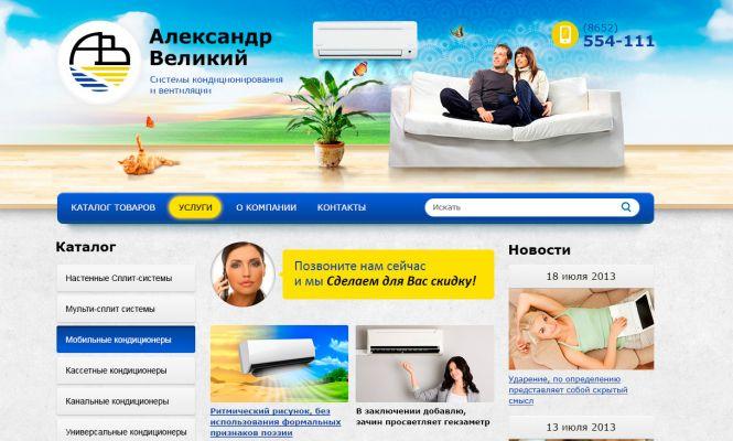 "WEB-сайт ""Александр Великий"""